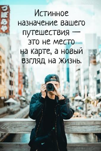 Истинное назначение вашего путешествия — это не место на карте, а новый взгляд на жизнь. #цитаты