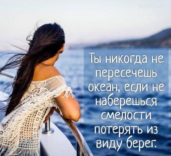 Ты никогда не пересечешь океан, если не наберешься смелости потерять из виду берег. #цитаты