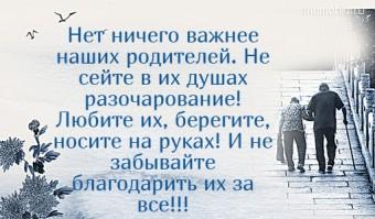 Нет ничего важнее наших родителей. Не сейте в их душах разочарование! Любите их, берегите, носите на руках! И не забывайте благодарить их за все!!! #цитаты