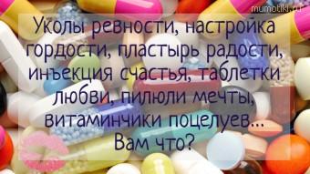 Уколы ревности, настройка гордости, пластырь радости, инъекция счастья, таблетки любви, пилюли мечты, витаминчики поцелуев… Вам что? #цитаты
