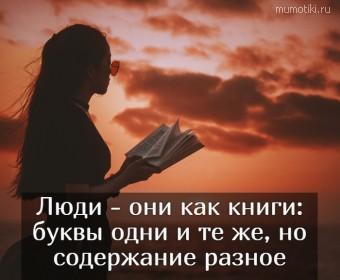 Люди - они как книги: буквы одни и те же, но содержание разное #цитаты