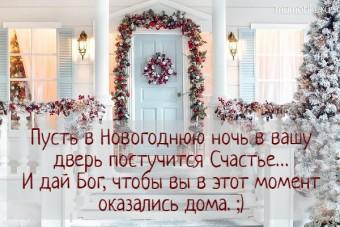 Пусть в Новогоднюю ночь в вашу дверь постучится Счастье… И дай Бог, чтобы вы в этот момент оказались дома. ;) #цитаты