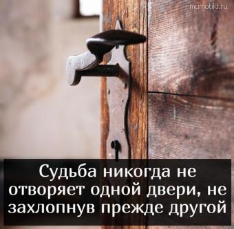 Судьба никогда не отворяет одной двери, не захлопнув прежде другой #цитаты