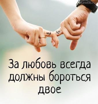 За любовь всегда должны бороться двое #цитаты