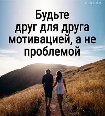 Будьте друг для друга мотивацией, а не проблемой #цитаты