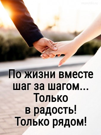 По жизни вместе шаг за шагом...Только в радость! Только рядом! #цитаты