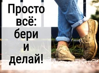 Просто всё: бери и делай! #цитаты