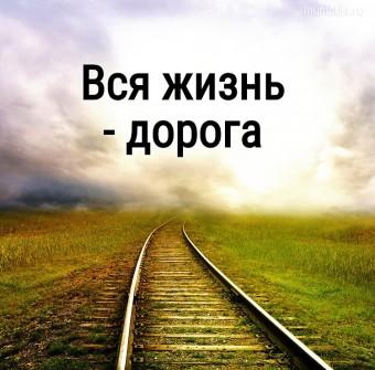 Вся жизнь - дорога #цитаты