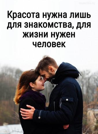 Красота нужна лишь для знакомства, для жизни нужен человек #цитаты