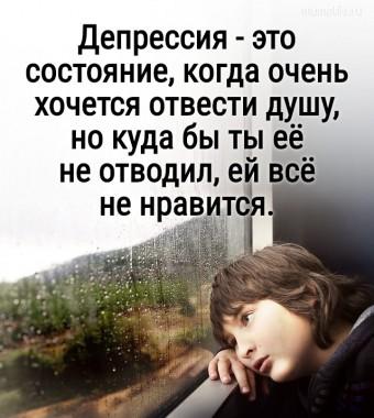 Депрессия - это состояние, когда очень хочется отвести душу, но куда бы ты её не отводил, ей всё не нравится. #цитаты