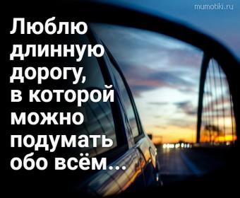 Люблю длинную дорогу, в которой можно подумать обо всём... #цитаты