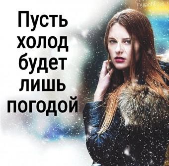 Пусть холод будет лишь погодой #цитаты