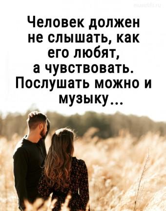 Человек должен не слышать, какего любят, а чувствовать. Послушать можно и музыку... #цитаты