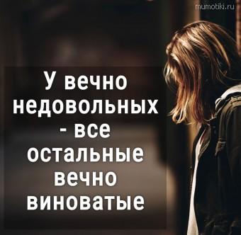 У вечно недовольных - все остальные вечно виноватые #цитаты