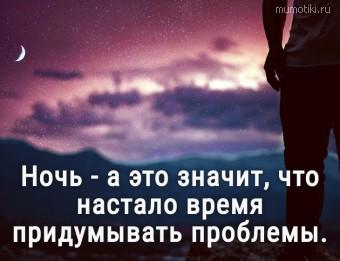 Ночь - а это значит, что настало время придумывать проблемы. #цитаты