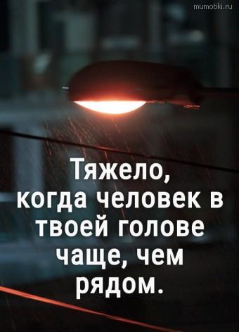 Тяжело, когда человек в твоей голове чаще, чем рядом. #цитаты