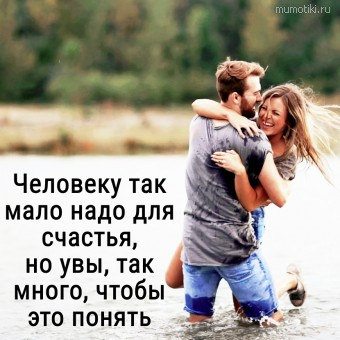 Человеку так мало надо для счастья, но увы, так много, чтобы это понять. #цитаты