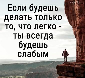 Если будешь делать только то, что легко - ты всегда будешь слабым. #цитаты