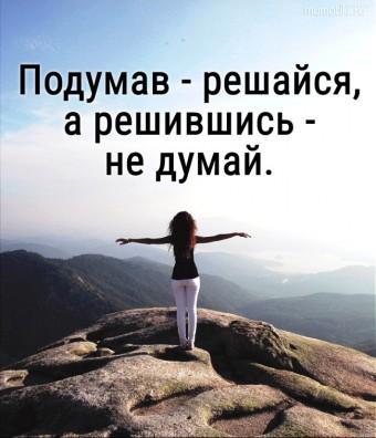 Подумав - решайся, а решившись - не думай. #цитаты