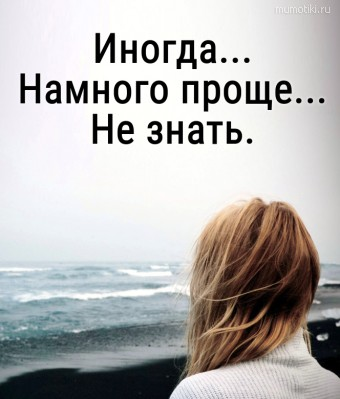 Иногда... Намного проще... Не знать. #цитаты
