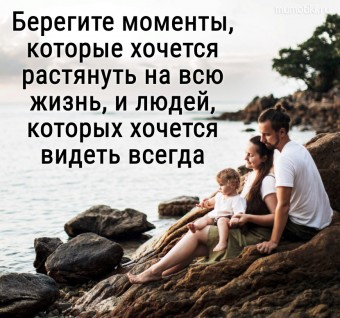 Берегите моменты, которые хочется растянуть на всю жизнь, и людей, которых хочется видеть всегда. #цитаты