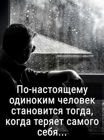 По-настоящему одиноким человек становится тогда, когда теряет самого себя... #цитаты
