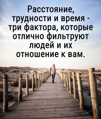 Расстояние, трудности и время - три фактора, которые отлично фильтруют людей и их отношение к вам. #цитаты