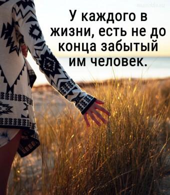 У каждого в жизни, есть не до конца забытый им человек. #цитаты