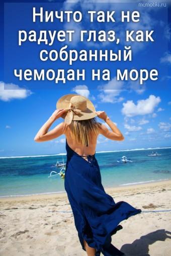 Ничто так не радует глаз, как собранный чемодан на море. #цитаты