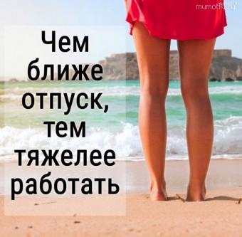 Чем ближе отпуск, тем тяжелее работать. #цитаты
