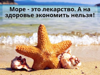 Море - это лекарство. А на здоровье экономить нельзя! #цитаты