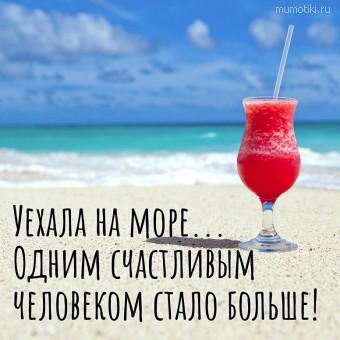 Уехала на море... Одним счастливым человеком стало больше! #цитаты