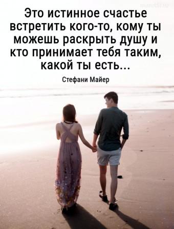 Это истинное счастье встретить кого-то, кому ты можешь раскрыть душу и кто принимает тебя таким, какой ты есть... © Стефани Майер #цитаты