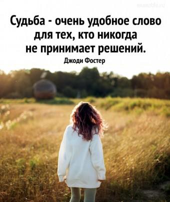 Судьба - очень удобное слово для тех, кто никогда не принимает решений. Джоди Фостер #цитаты