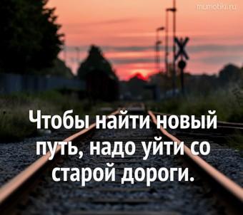 Чтобы найти новый путь, надо уйти со старой дороги. #цитаты