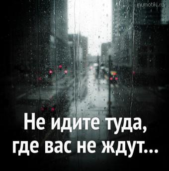 Не идите туда, где вас не ждут... #цитаты