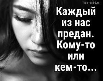 Каждый из нас предан. Кому-то или кем-то... #цитаты