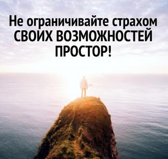 Не ограничивайте страхом СВОИХ ВОЗМОЖНОСТЕЙ ПРОСТОР! #цитаты