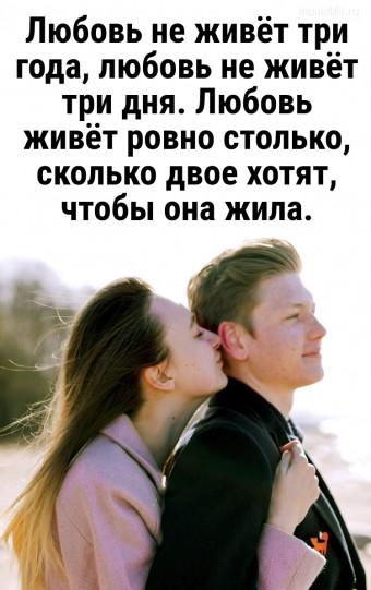Любовь не живёт три года, любовь не живёт три дня. Любовь живёт ровно столько, сколько двое хотят, чтобы она жила. #цитаты