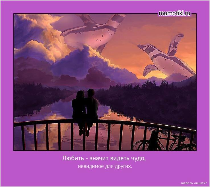 Любить - значит видеть чудо, невидимое для других. #мотиватор