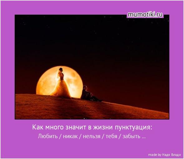 Как много значит в жизни пунктуация: Любить / никак / нельзя / тебя / забыть ... #мотиватор