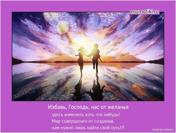 Избавь, Господь, нас от желанья здесь изменить хоть что-нибудь! Мир совершенен от создания, нам нужно лишь найти свой путь!!! #мотиватор