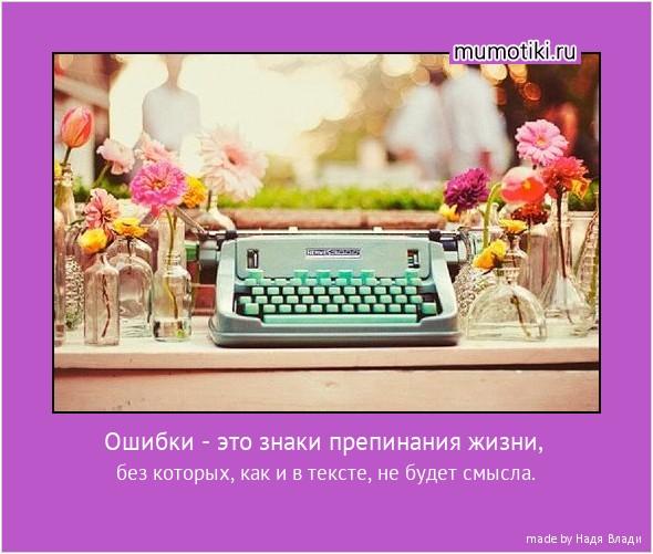Ошибки - это знаки препинания жизни, без которых, как и в тексте, не будет смысла. #мотиватор