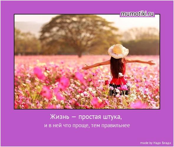 Жизнь — простая штука, и в ней что проще, тем правильнее #мотиватор