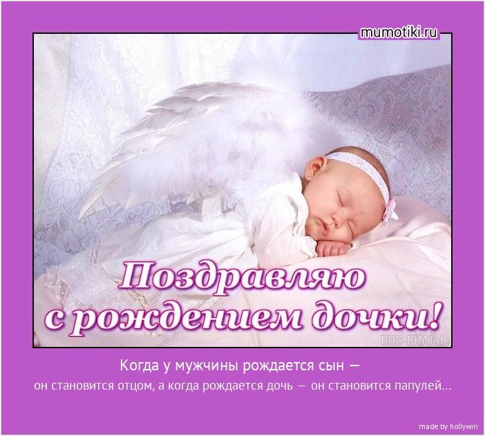 Когда у мужчины рождается сын — он становится отцом, а когда рождается дочь — он становится папулей… #мотиватор