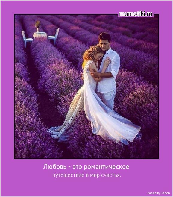 Любовь - это романтическое путешествие в мир счастья. #мотиватор