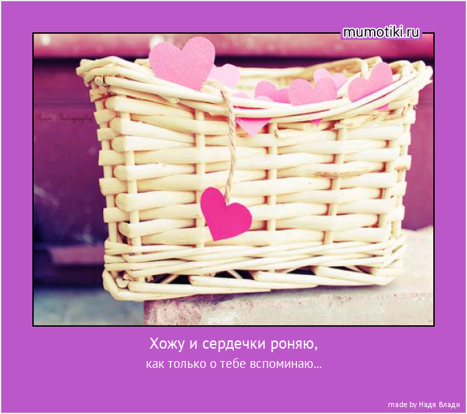 Хожу и сердечки роняю, как только о тебе вспоминаю... #мотиватор