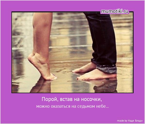 Порой, встав на носочки, можно оказаться на седьмом небе... #мотиватор