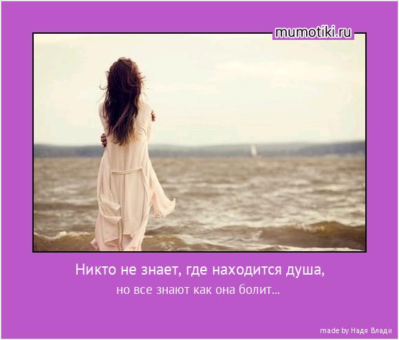 Никто не знает, где находится душа, но все знают как она болит... #мотиватор