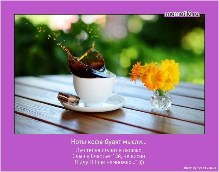 Ноты кофе будят мысли... Луч тепла стучит в окошко, Слышу Счастье: